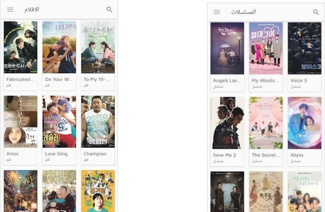 تنزيل تطبيق دراما سلاير لمشاهدة المسلسلات والافلام الاسيوية المترجمة مجانا