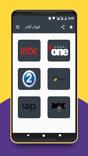 أفضل تطبيقين لمشاهدة قنوات نايل سات مجانا على اندرويد