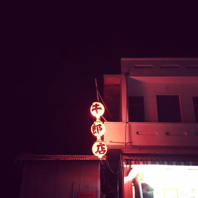 小琉球美食-小琉球牛郎店