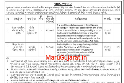 ICPS Vadodara Recruitment for Office Incharge & Counselor Posts 2021