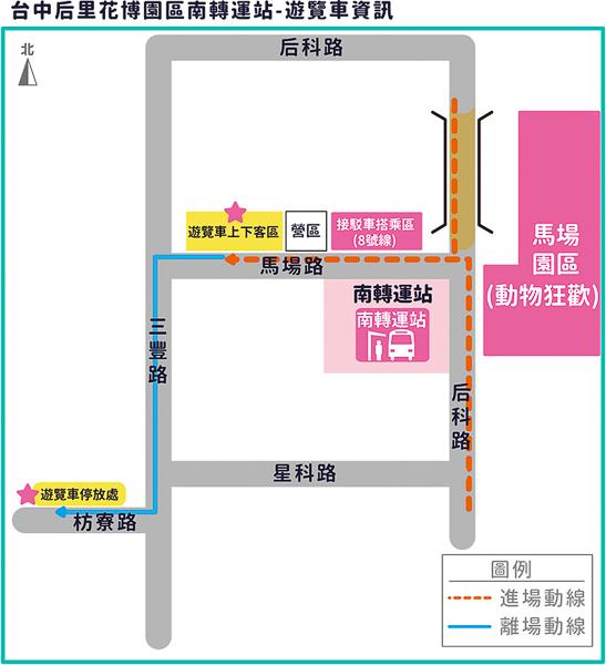 搭遊覽車至台灣燈會后里展區南轉運站