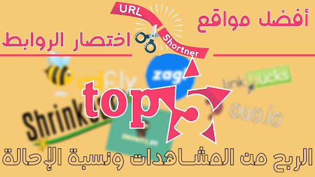 أفضل 5 مواقع للربح من اختصار الروابط (مقارنة شاملة) TOP 5 Shortener