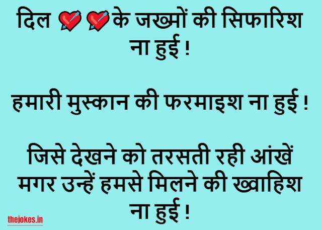 Intezaar shayari in hindi-Intezaar status