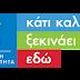 Αιτήσεις από 539 αναπτυσσόμενες μικρομεσαίες επιχειρήσεις στο πρόγραμμα «Επιχειρηματική Ανάπτυξη από τον ΟΠΑΠ»