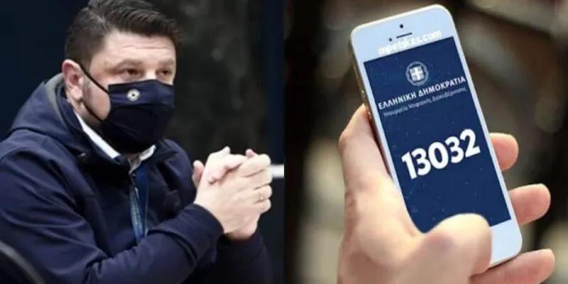 Απαγόρευση Κυκλοφορίας: Ξεκινούν οι αρνητικές απαντήσεις στα SMS με απαγόρευση εξόδου