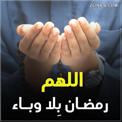 صور دعاء رفع الوباء فى رمضان .