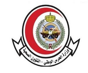 اعلان توظيف بالشؤون الصحية بوزارة الحرس الوطني  (73) فرصة وظيفية
