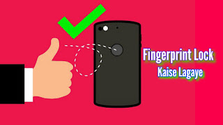 Fingerprint Lock Kaise Lagaye