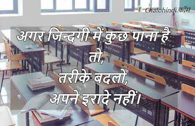 Good Thoughts in Hindi for Students