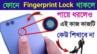 Perform quick actions via tap swipe on fingerprint sensor