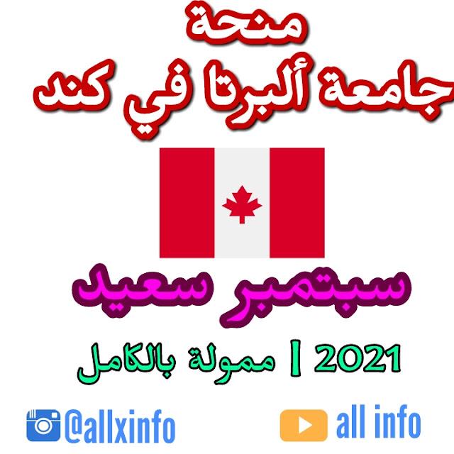 منح جامعة ألبرتا في كندا 2021 | ممول بالكامل سبتمبر سعيد