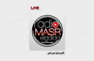 راديو مصر الجديدة بث مباشر - Radio Masr Elgdida Live
