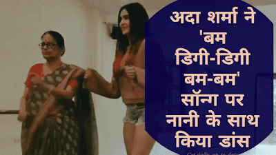 Ada Sharma dances with Nani on 'Bum Digi-Digi Bum-Bum' song