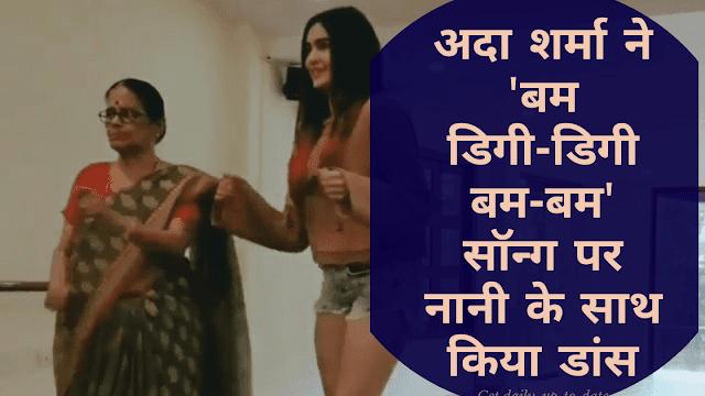 अदा शर्मा ने 'बम डिगी-डिगी बम-बम' सॉन्ग पर नानी के साथ किया डांस, बार-बार देखा जा रहा Video