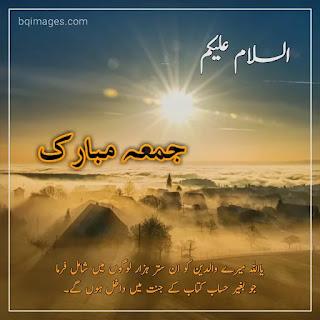 jumma Mubarak Images in Urdu