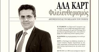 ΟΔΟΣ: εφημερίδα της Καστοριάς | Τζηκαλάγιας