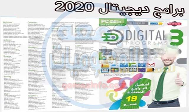 تحميل اسطوانة ديجيتال لبرامج 2020 | CD Digital Programs 2020