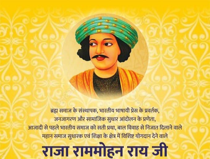 Raja Ram Mohan Roy Jayanti