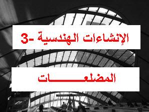 المضلعـــــــــــات الإنشاءات الهندسية construction+geometr