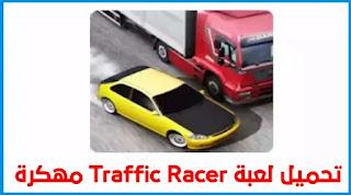 تحميل لعبة ترافيك رايدر Traffic Racer مهكرة  برابط من ميديا فاير