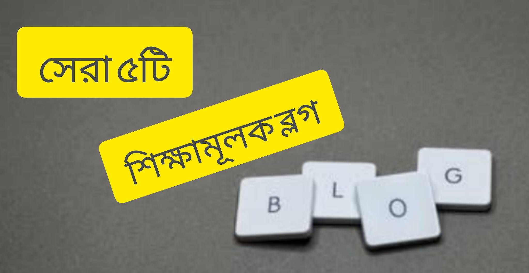 সেরা ৫টি শিক্ষামূলক  বাংলা ব্লগ