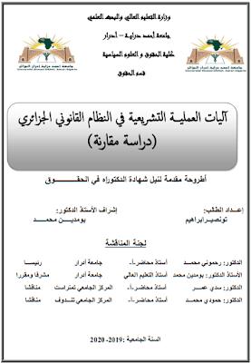 أطروحة دكتوراه: آليات العملية التشريعية في النظام القانوني الجزائري (دراسة مقارنة) PDF