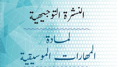 النشره التوجيهيه لمادة التربية الموسيقيه pdf عمان المغرب العربي مصر لبنان سوريا