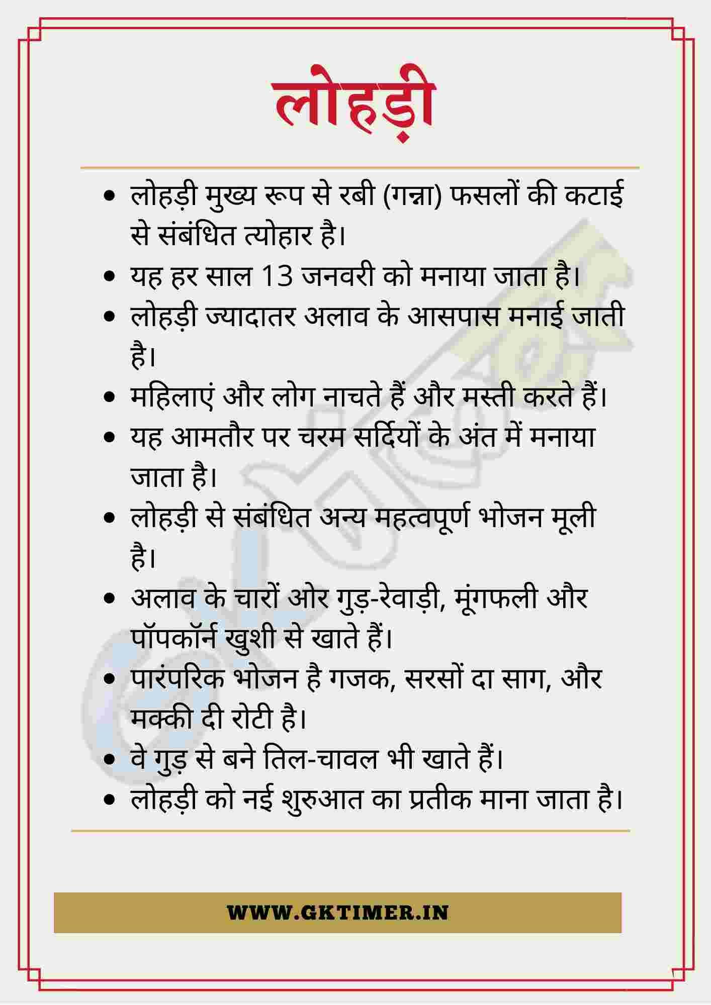 लोहड़ी पर निबंध   Lohri Essay in Hindi   10 Lines on Lohri in Hindi