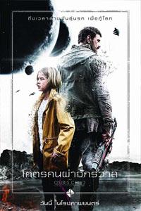 Science Fiction Volume One The Osiris Child (2017) โคตรคนผ่าจักรวาล HD