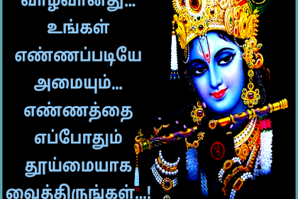 10+ பகவத் கீதை பொன்மொழிகள்... Bhagavath Geethai Quotes In Tamil With Image...