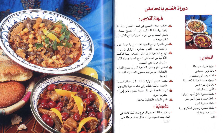 ec43c1059 الطبخ المغربي دوارة الغنم بالحامض - معلومة برو