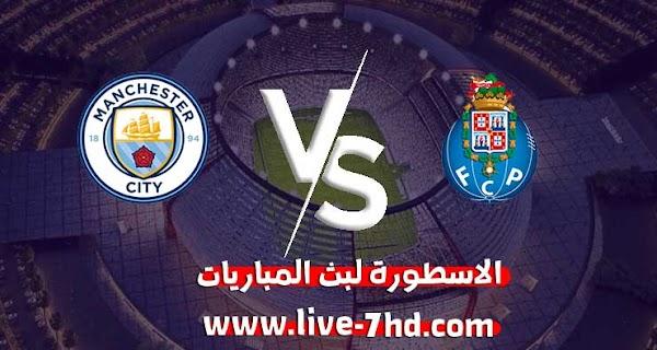مشاهدة مباراة مانشستر سيتي وبورتو بث مباشر الاسطورة لبث المباريات بتاريخ 01-12-2020 في دوري أبطال أوروبا