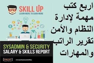 اربع كتب مهمة لإدارة النظام والأمن - تقرير الراتب والمهارات باللغة الأنجليزية