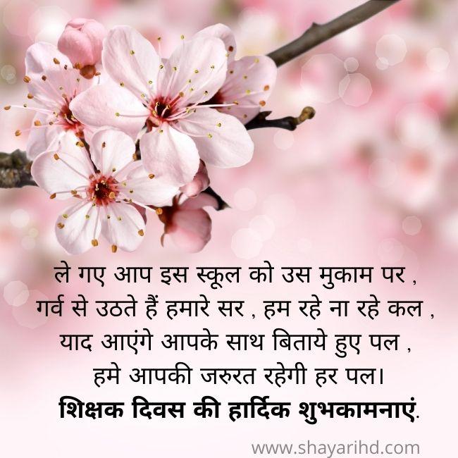 Teachers day Shayari in Hindi 2021