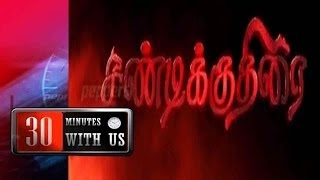 30 Minutes With Us – Sandikuthirai Movie Crew