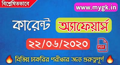 কারেন্ট অ্যাফেয়ার্স ২২ জুন, ২০২০ Daily Current Affairs in Bengali 22 june, 2020