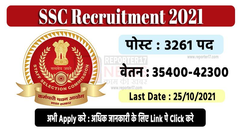 SSC Recruitment 2021