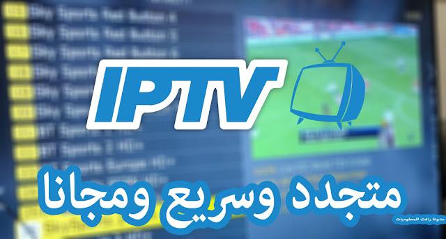 روابط iptv دائمة روابط iptv +18 روابط iptv روابط iptv m3u روابط iptv للاندرويد iptv عربي مجاني سيرفر iptv مجاني روابط iptv دائمة
