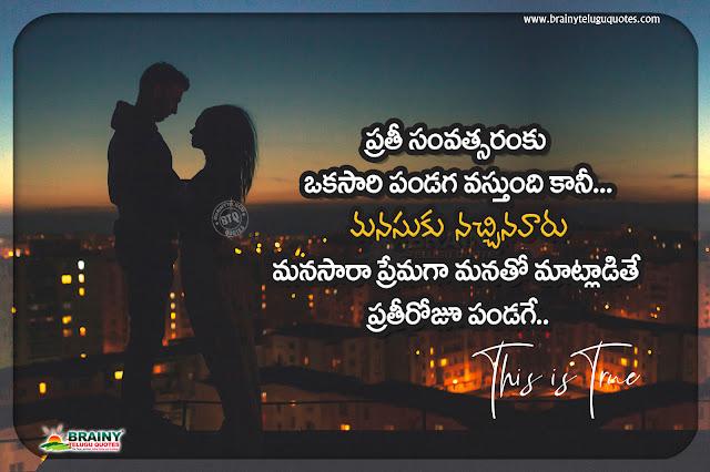 romantic love quotes in telugu, love messages in telugu, romantic love couple hd wallpapers