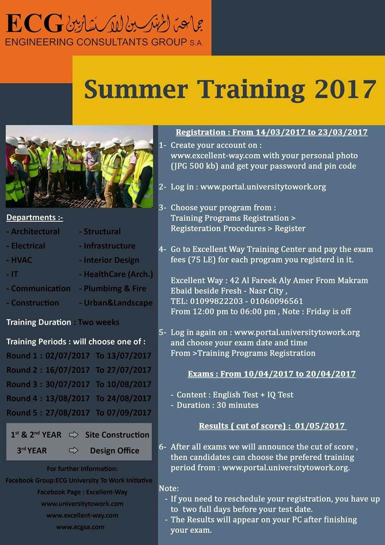 التدريب الصيفي في شركه ECG لطلاب كلية الهندسة | ECG Summer Training