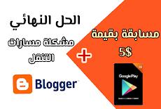 الحل النهائي لمشكلة مسارات التنقل في بلوجر ومسابقة بقيمة 5$ من قناة المتميز السوري data-vocabulary.org