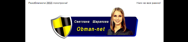 блог Светланы Шараповой - ОБМАНУ НЕТ