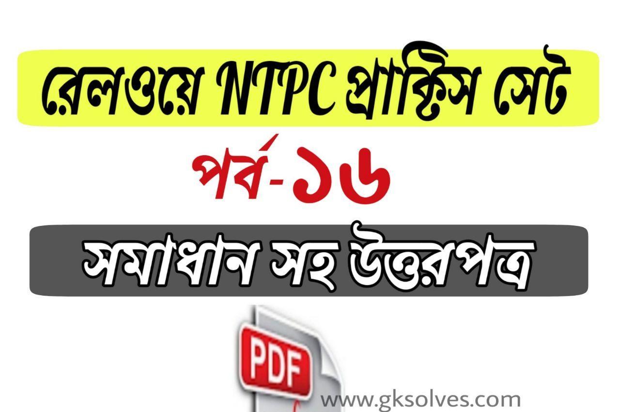 NTPC Reasoning Practice Set