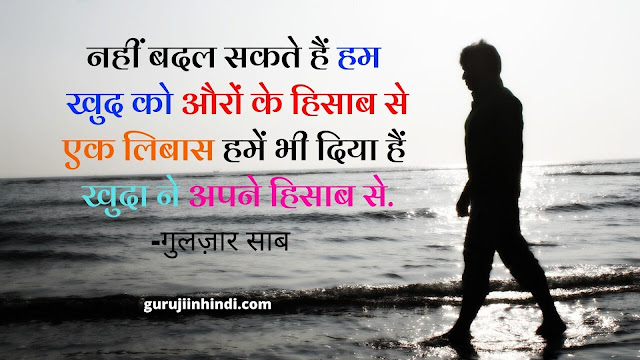 Quotes In Hindi On Life