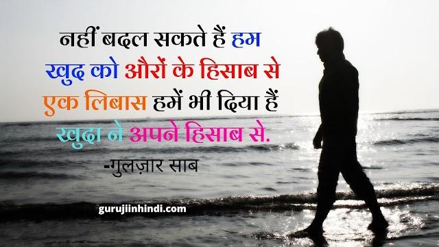 Emotional Quotes In Hindi On Life With Image. Life Shayari.