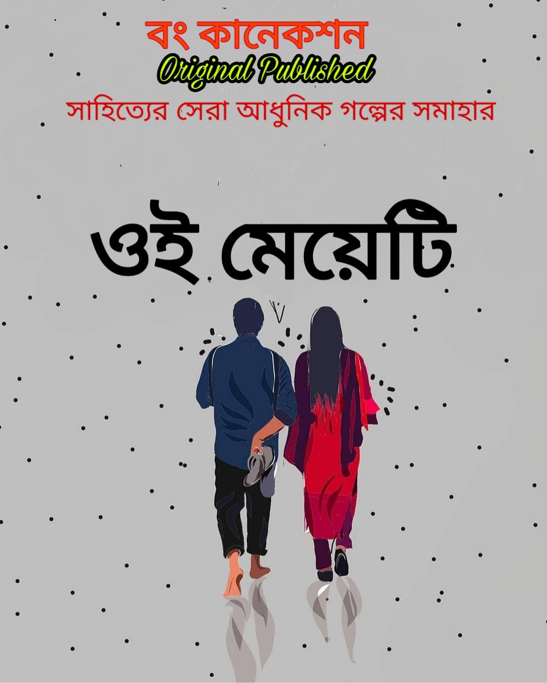 ওই মেয়েটি - Bangla Premer Golpo - Bengali Love Story