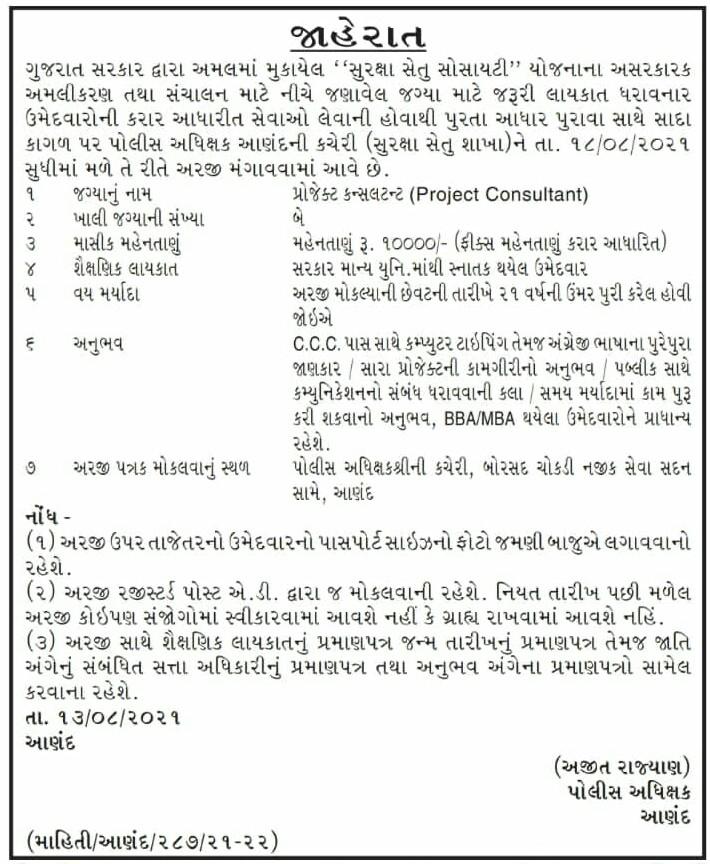 Suraksha Setu Society Anand Recruitment 2021