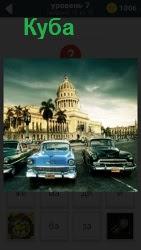 Архитектура Кубы и советские машины стоят на стоянке, готовы к поездке по городу