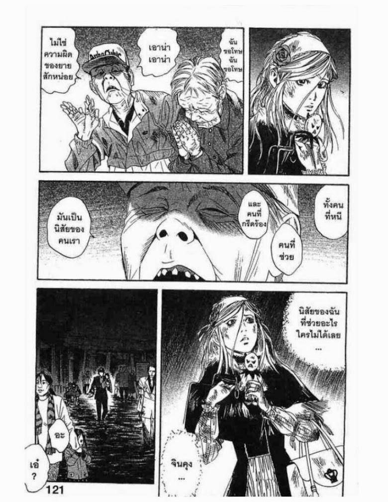Kanojo wo Mamoru 51 no Houhou - หน้า 118