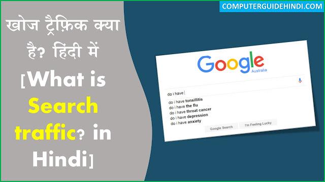 खोज ट्रैफ़िक क्या है? हिंदी में [What is search traffic? in Hindi]